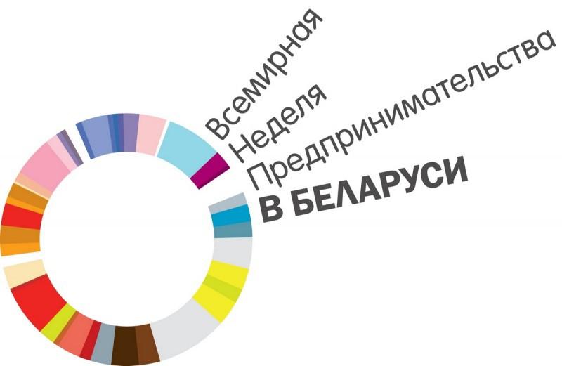 Бобруйск присоединится ко Всемирной неделе предпринимательства