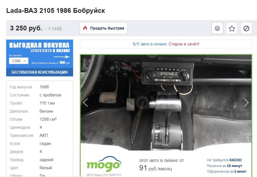 «Жигули» со штатным «автоматом». В Бобруйске продается редкий экспортный ВАЗ-2105