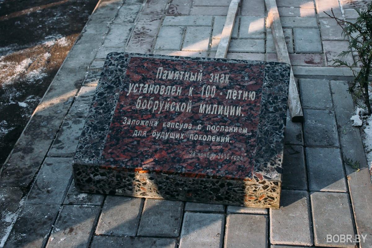 УВД Бобруйска — 100 лет