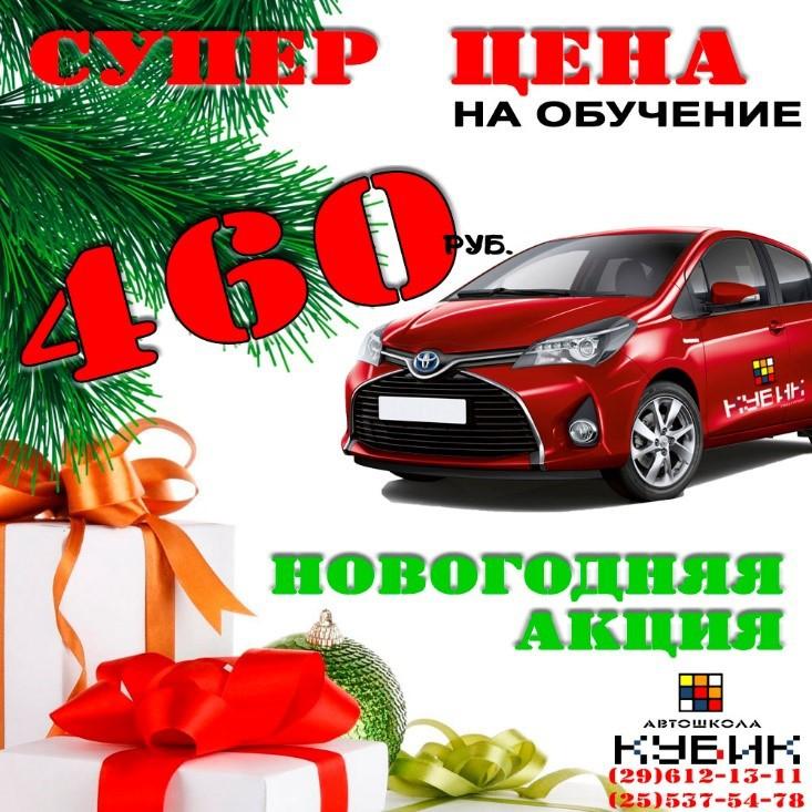 Супер акция в автошколе КУБИК