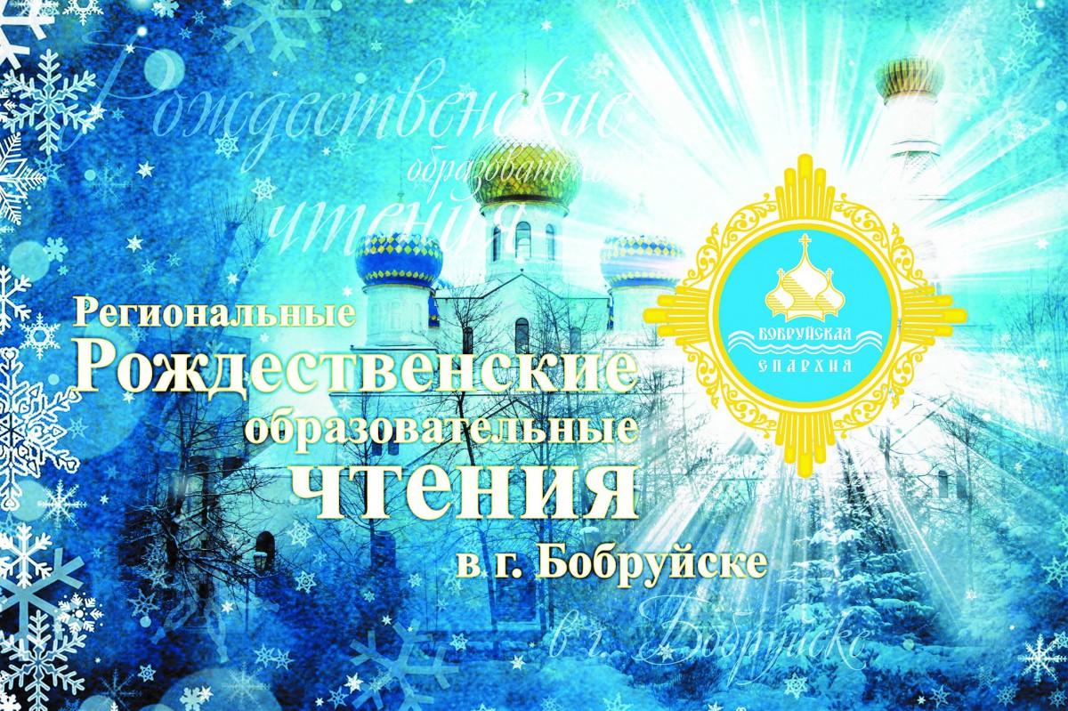 12 декабря 2018 года по благословению епископа Бобруйского и Быховского Серафима в Бобруйске пройдут IV региональные Рождественские образовательные чтения на тему: «Молодежь: свобода и ответственность».