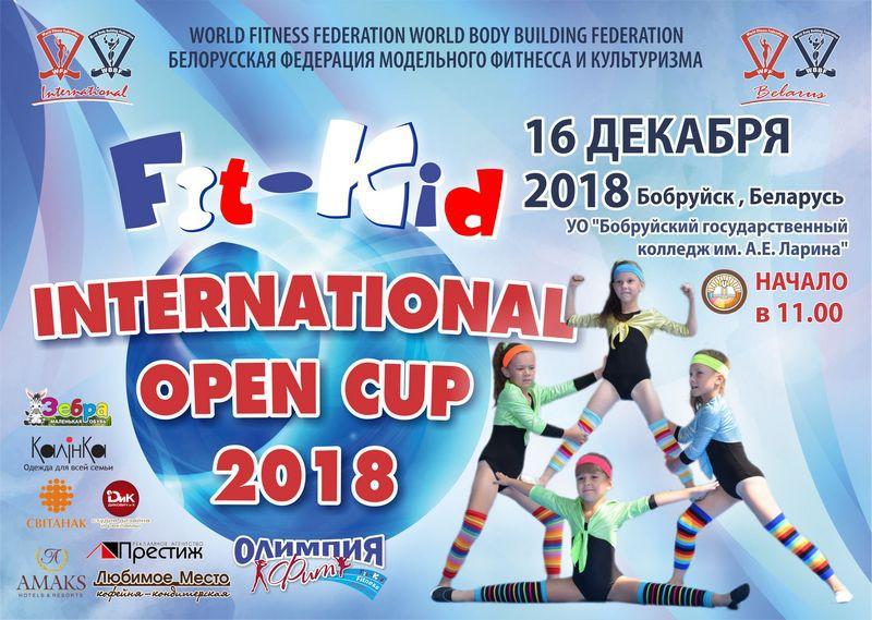Приглашаем 16 декабря на II международный турнир по детскому фитнессу «FIT-KID INTERNATIONAL OPEN CUP 2018».