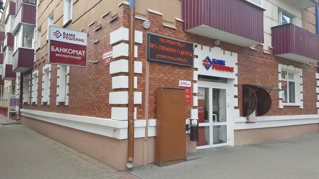В Бобруйске закрылось отделение банка «Решение»