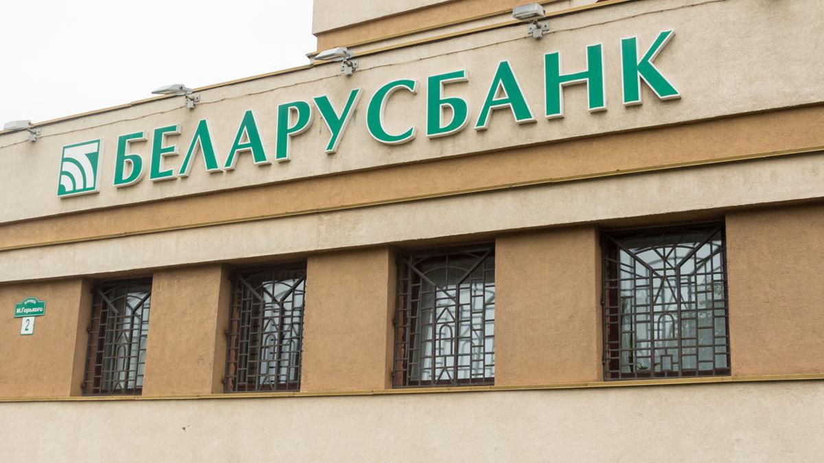 Почему в Бобруйске стало меньше банковских отделений