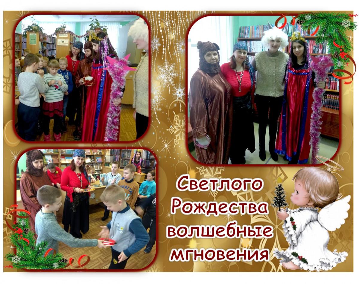 Светлого Рождества волшебные мгновенья