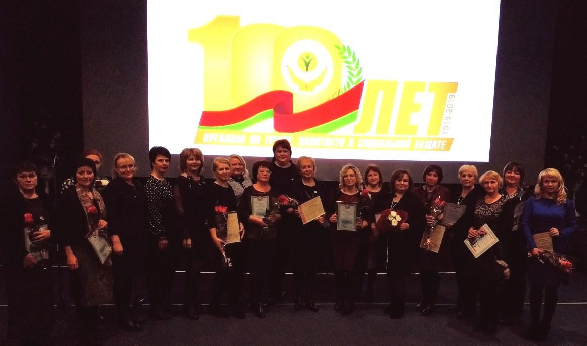 Заслуженные награды получили бобруйские работники соцзащиты