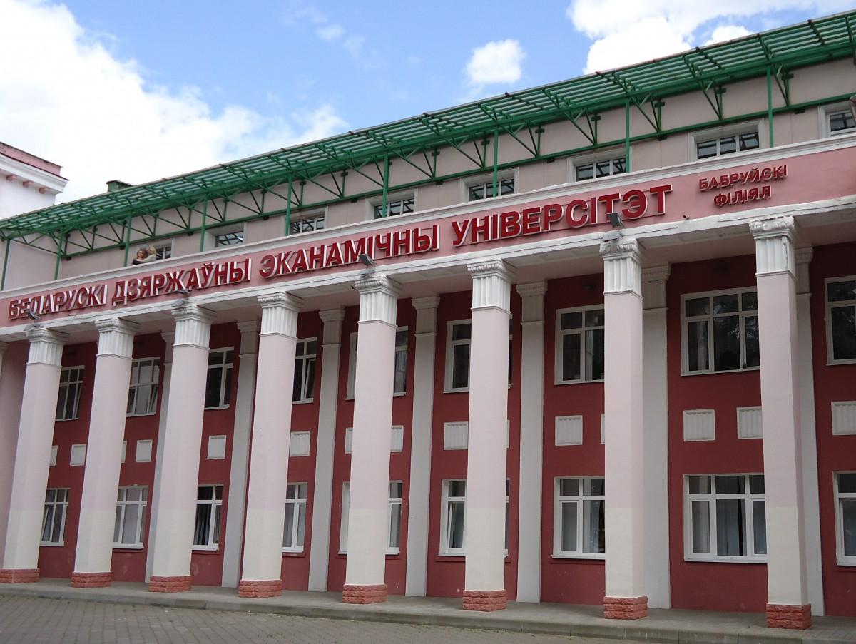 Два центра для детей и молодежи планируют открыть на базе бывшего бобруйского филиала Белорусского государственного экономического университета. Отделение закрылось в сентябре 2017 года. Его корпус на Социалистической, 90 пока пустует.
