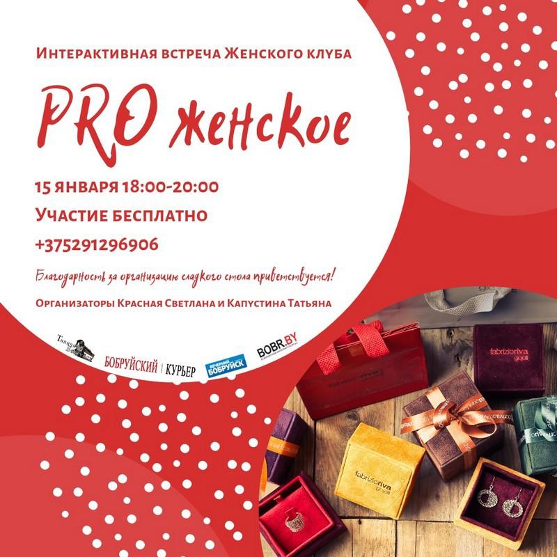 Интерактивная встреча «PRO женское» пройдет 15 января в Бобруйске