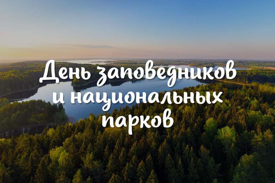 Всемирный день заповедников и национальных парков. Природа или Человек?