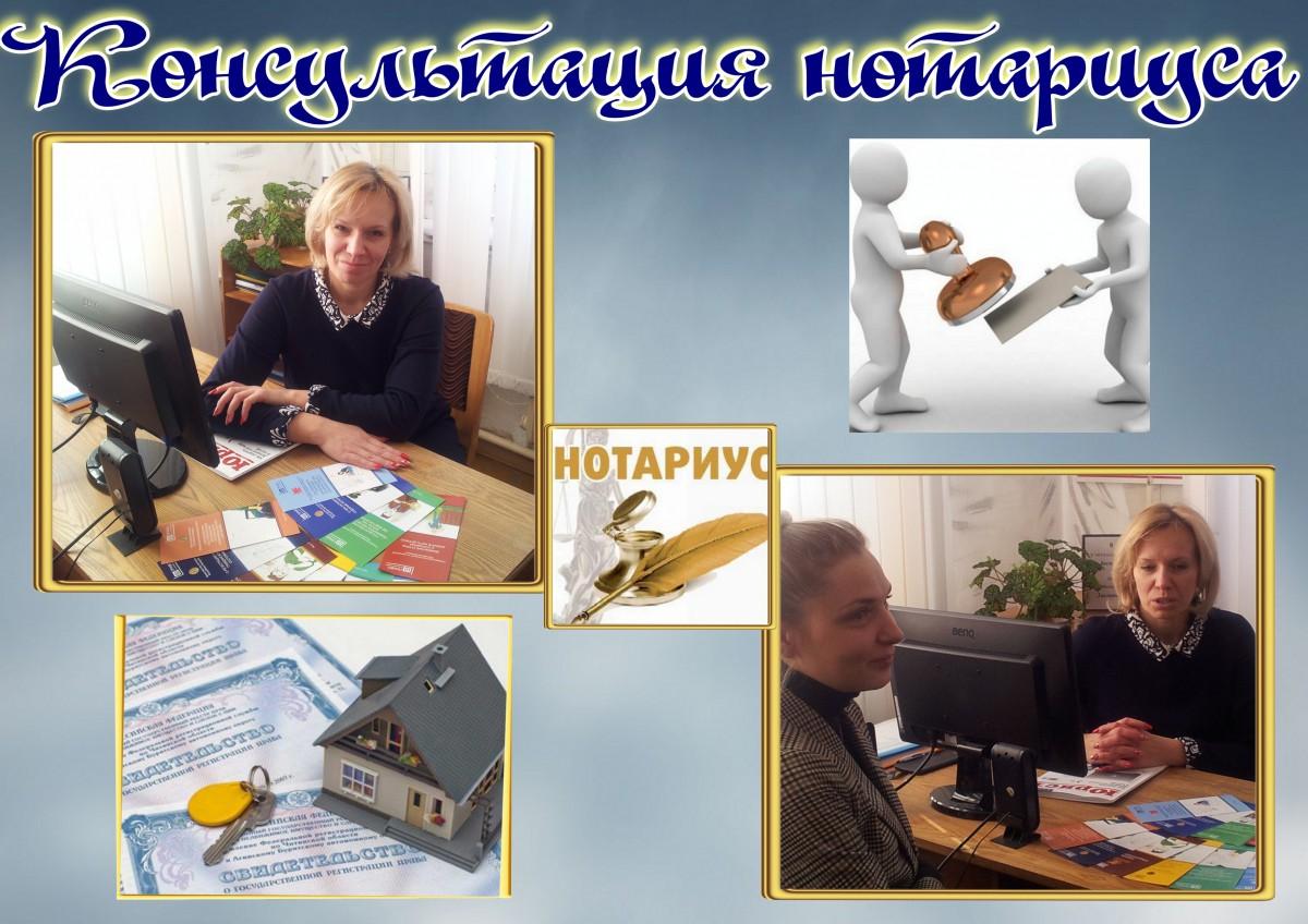 8 января в ЦГБ им. М. Горького, в рамках деятельности Публичного центра правовой информации по правовому просвещению граждан, состоялась очередная юридическая консультация нотариуса.