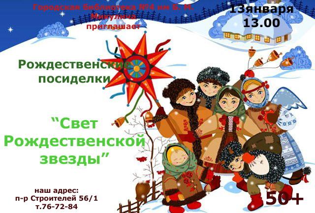 На рождественские посиделки приглашает бобруйская библиотека