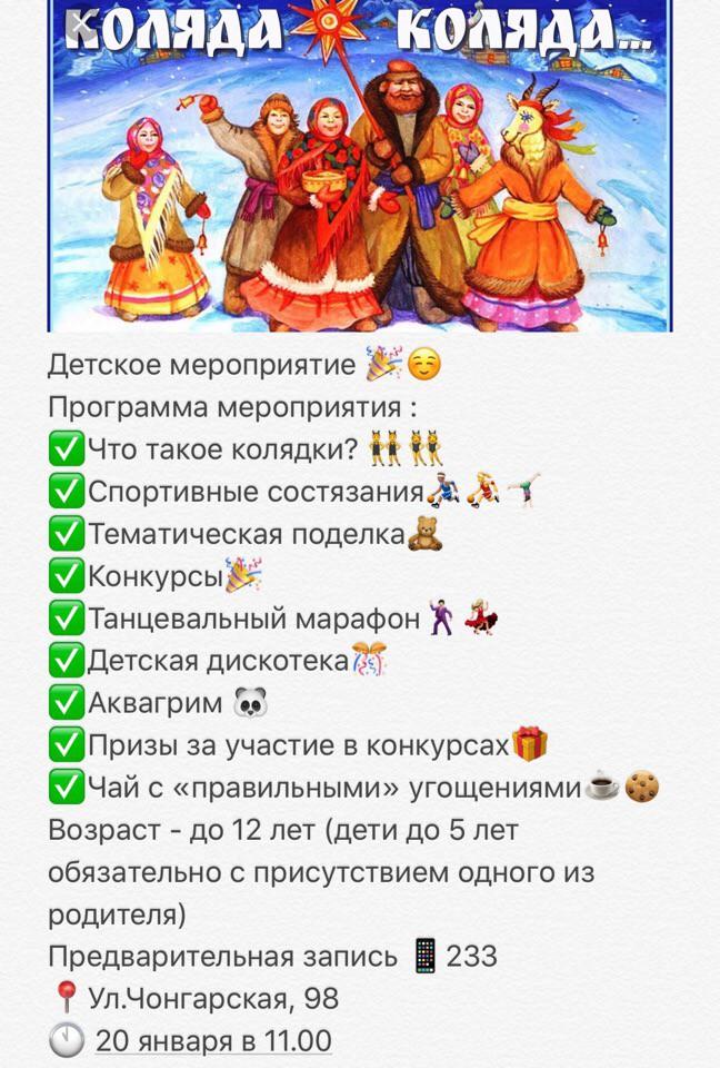 Спортивные колядки для детей пройдут в одном из фитнес-клубов Бобруйска. Дополнено