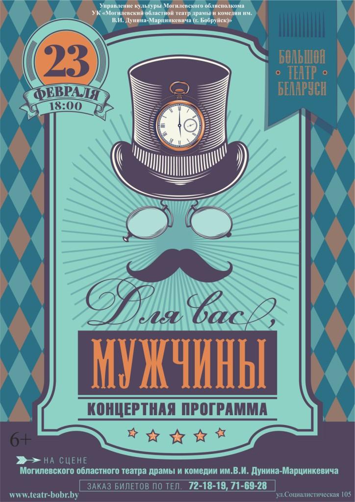 Концерт-подарок мужчинам Бобруйска готовит Большой театр Беларуси