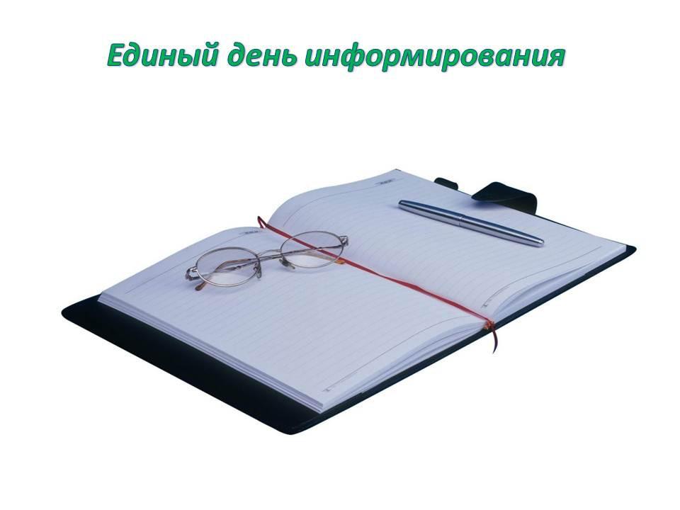 17 января в Бобруйске пройдет единый день информирования