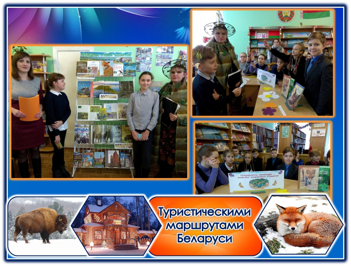 Туристическими маршрутами Беларуси
