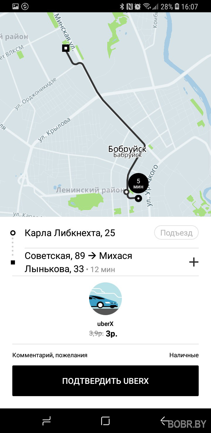 Uber теперь работает в Бобруйске