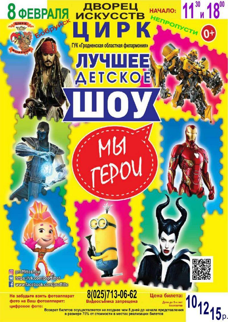 Цирковое шоу-представление «Мы герои» увидят бобруйчане 8 февраля