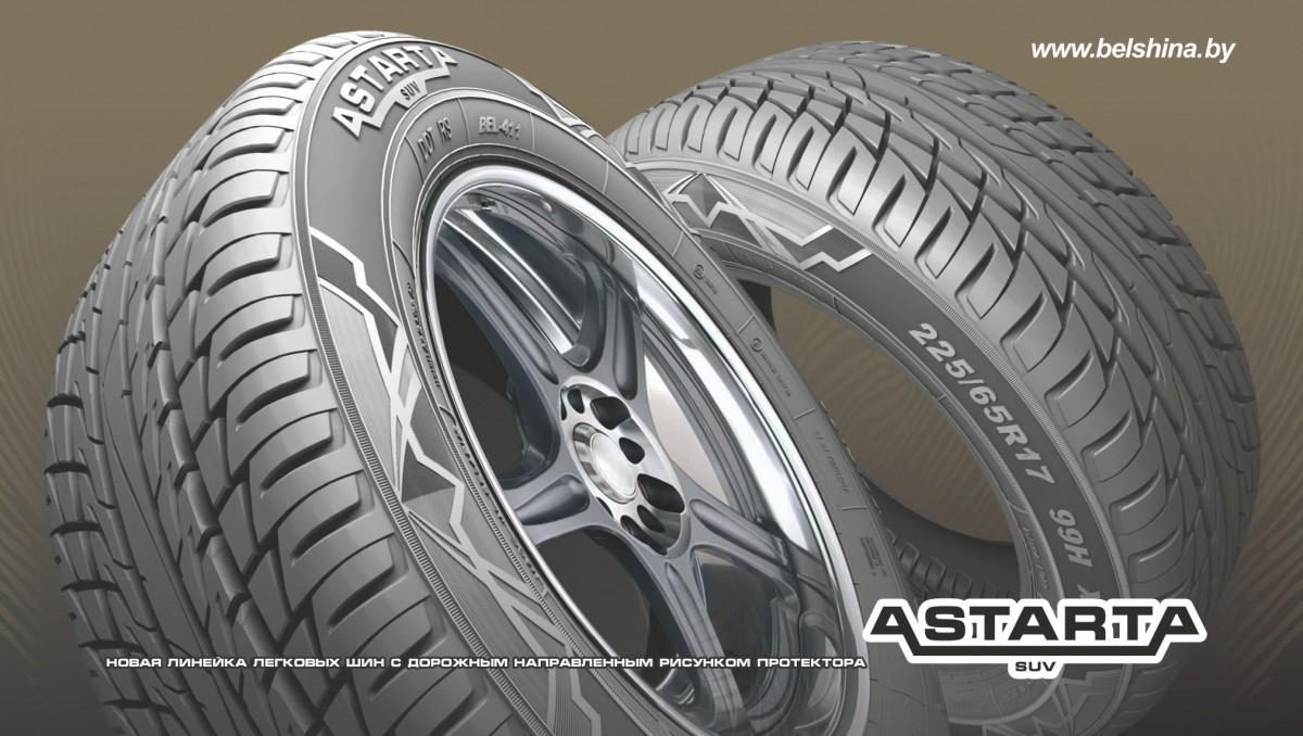 Новые модели шин Astarta SUV и Artmotion
