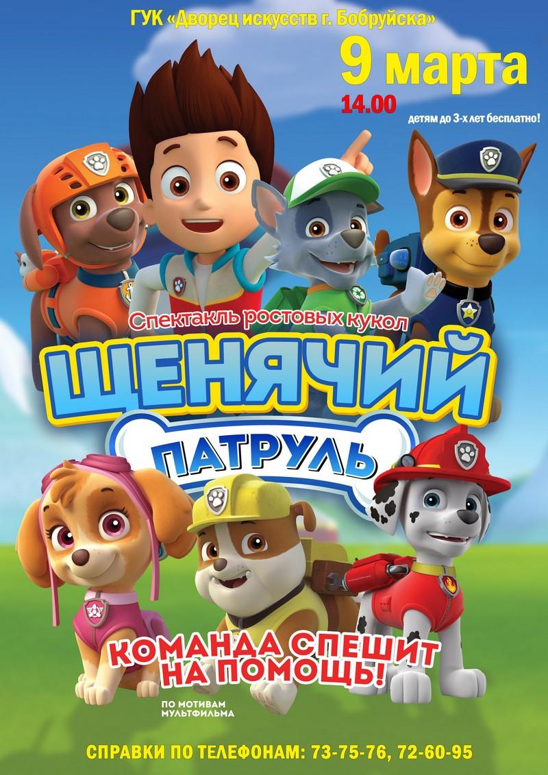 «Щенячий патруль»: юных жителей Бобруйска ждут чудеса