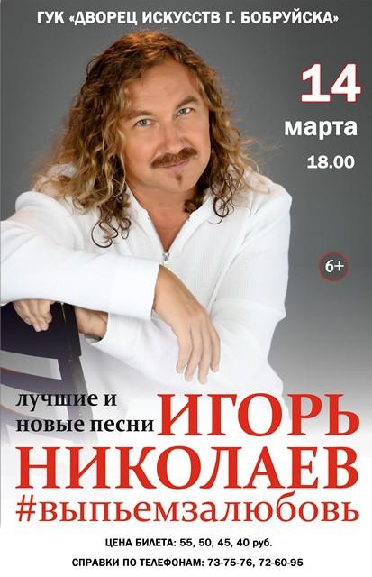 Игорь Николаев 14 марта выступит перед бобруйчанами