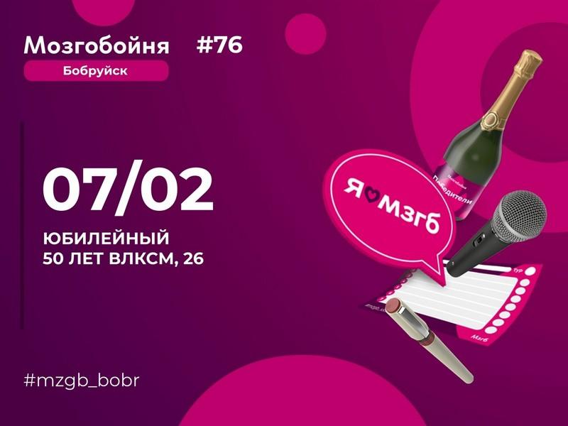 2,5 часа веселья и удовольствия - все это игра «Мозгобойня» в Бобруйске