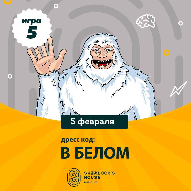 Игра 5-я ожидает бобруйчан в «Доме Шерлока»