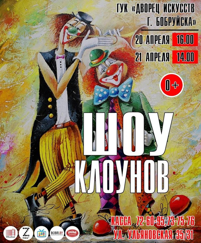 Бобруйск ждет в гости клоунов и мимов со всего света