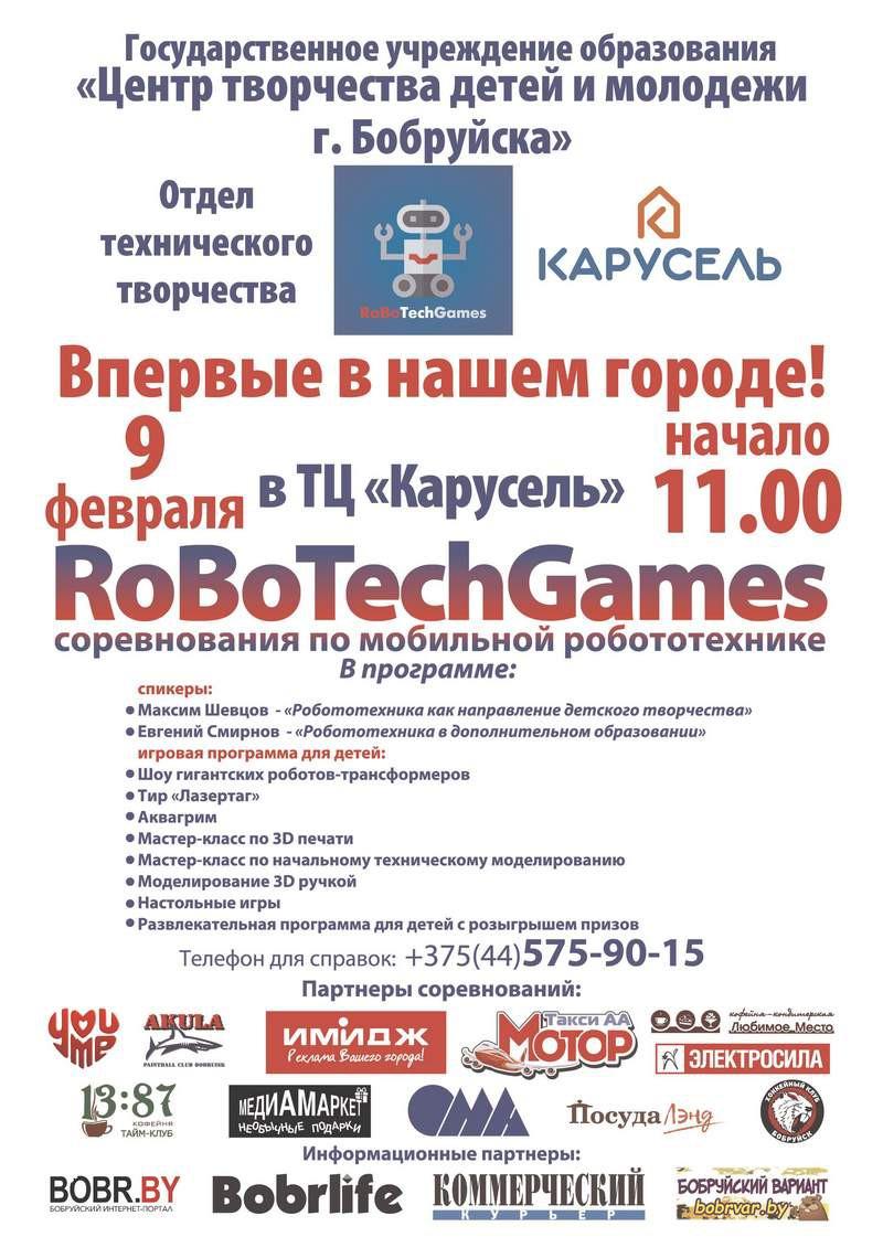 Впервые в городе Бобруйске соревнования по мобильной робототехнике