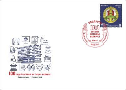 Почтовая марка «100 лет органам юстиции Беларуси» отпечатана в «Бобруйской укрупненной типографии им. А.Т.Непогодина»