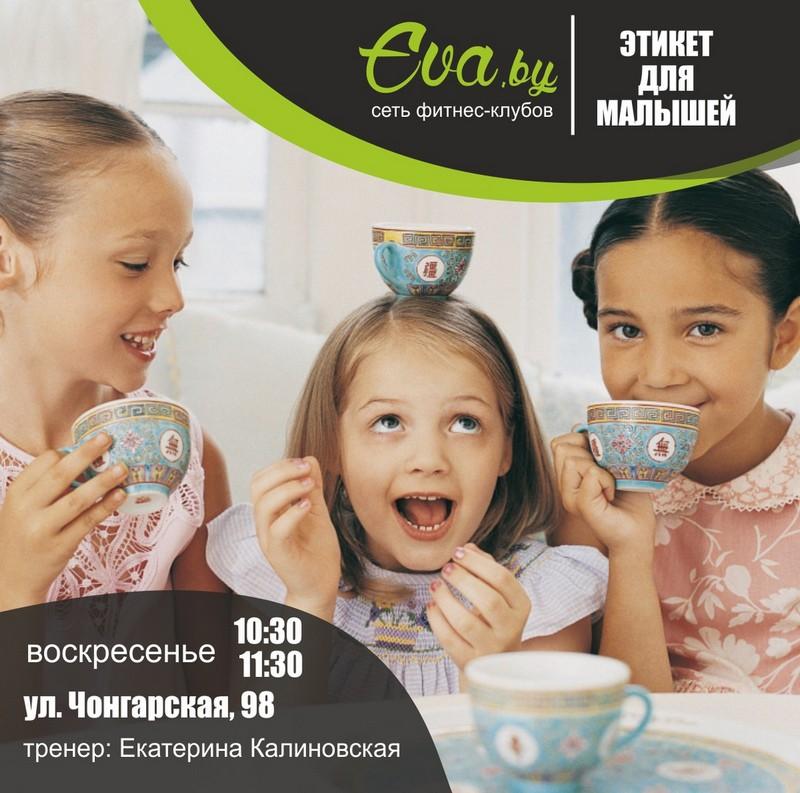 У детей Бобруйска будут прекрасные манеры