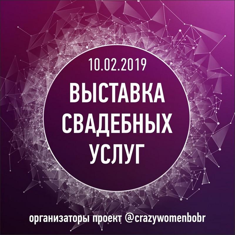 Выставка свадебных услуг пройдет в Бобруйске 10 февраля