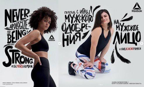 Реклама Reebok Хотели как лучше, получилось как всегда