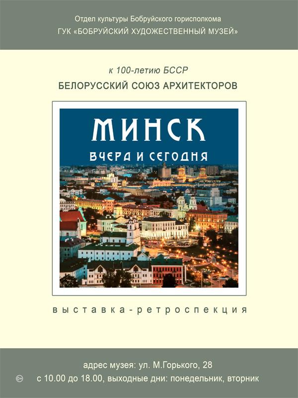 Минск вчера и сегодня