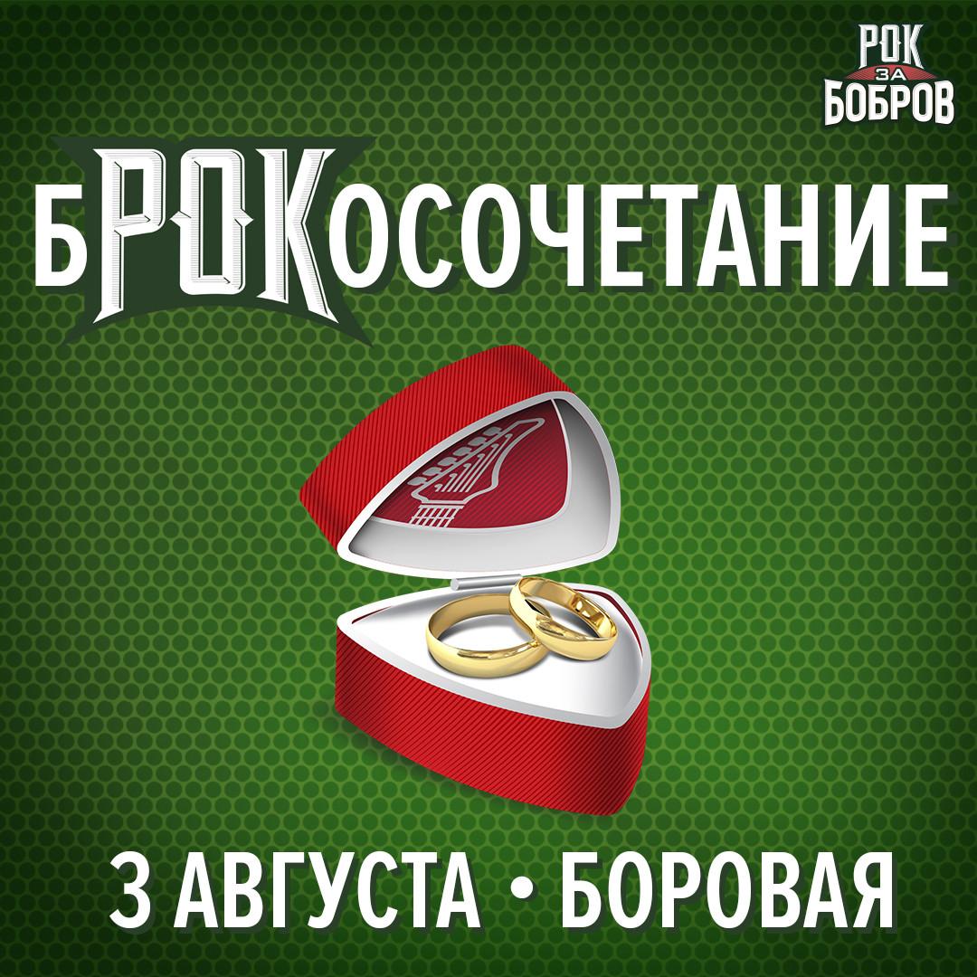 «РОК ЗА БОБРОВ» объявляет свадебный сезон открытым!