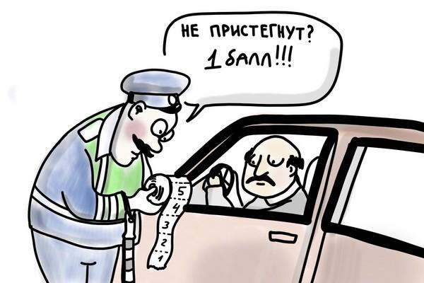 В 2019 году в Беларуси может заработать система штрафных баллов для водителей