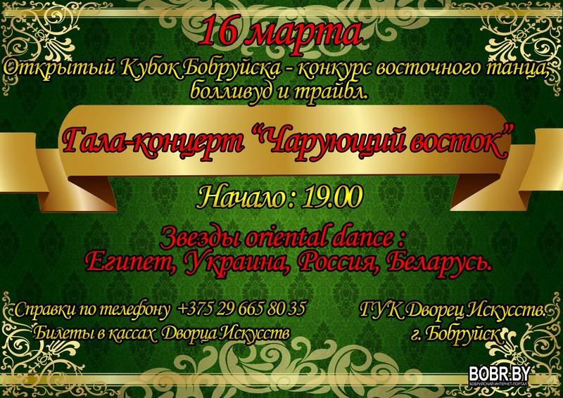 16-17 марта в Бобруйске будет царить восточный танец