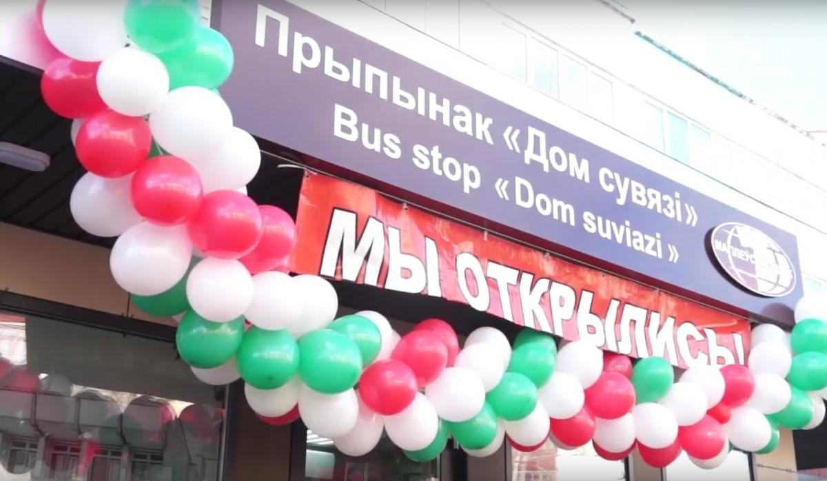 Новый павильон «Могилевсоюзпечати» открылся возле Дома связи в Бобруйске