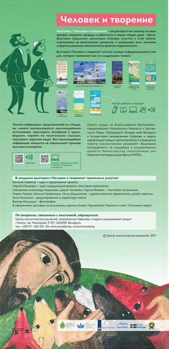 В Бобруйске проходит выставка «Человек и творение»