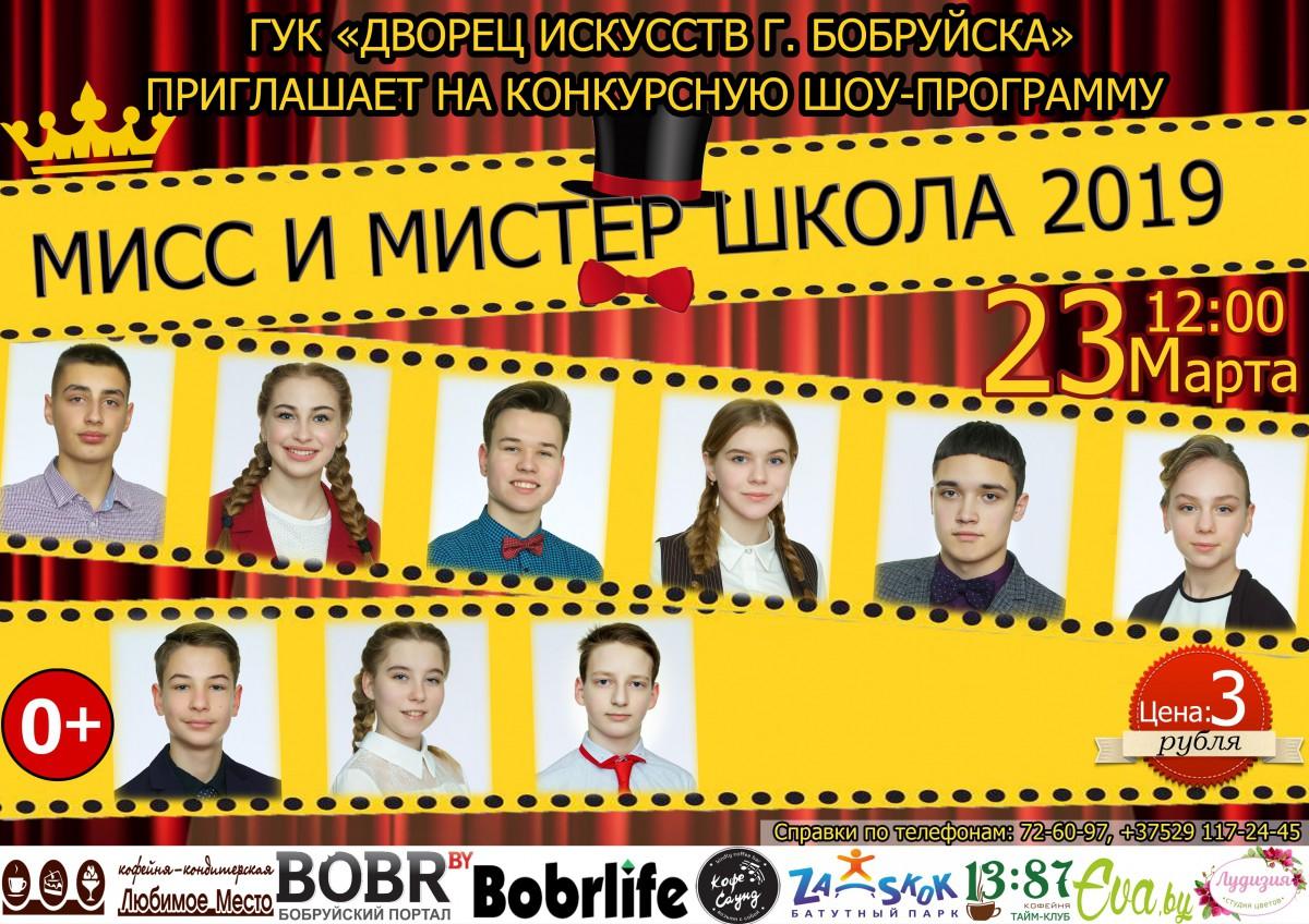 23 марта 2019 года в 12.00 во Дворце искусств состоится финал конкурсной шоу-программы «МИСС И МИСТЕР ШКОЛА – 2019».