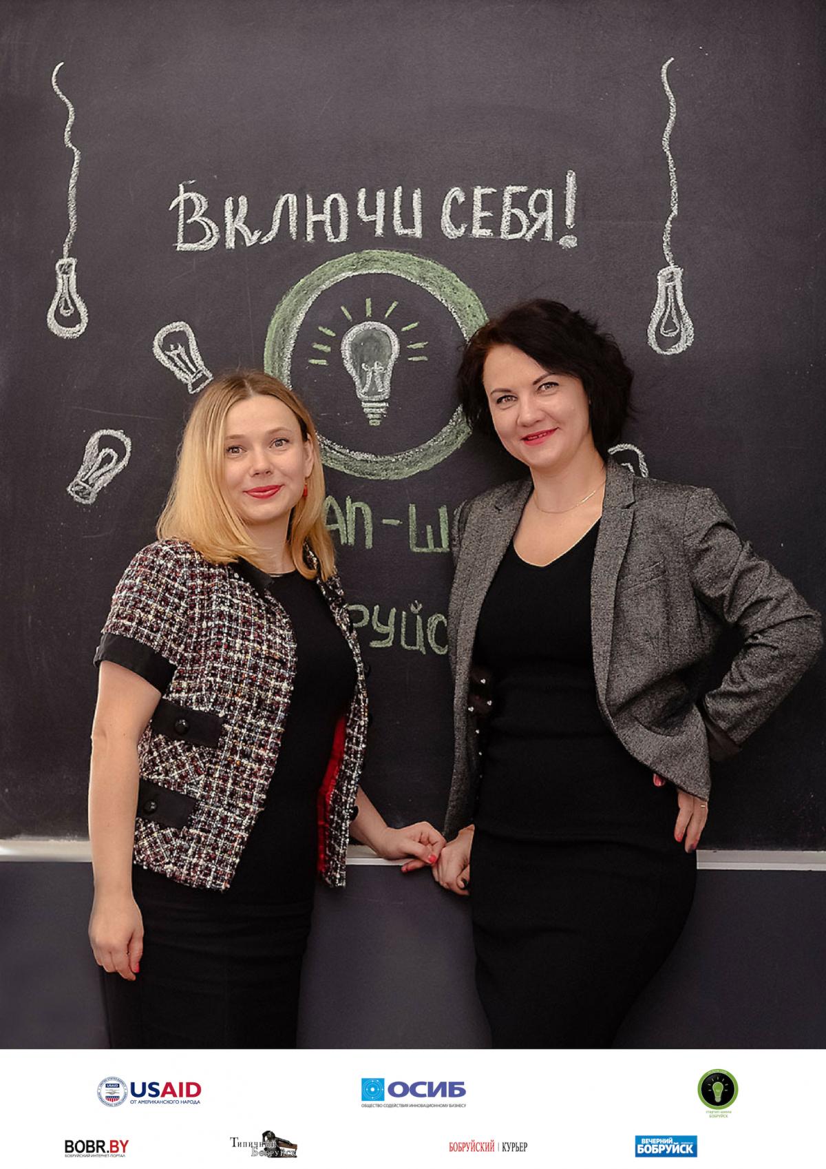 В Бобруйске стартует серия образовательных встреч «Включи себя»