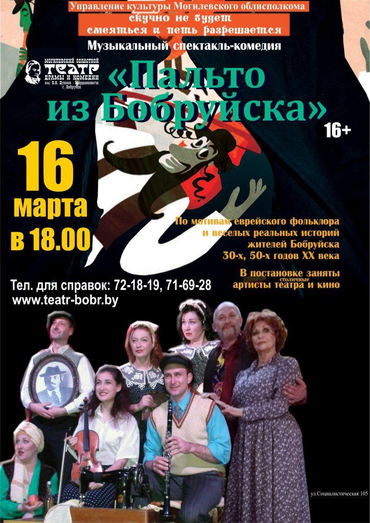 Театральный Бобруйск: что ждет нас на этой неделе