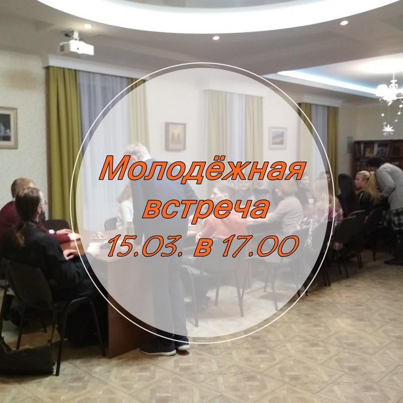 Новая встреча в молодежном клубе Бобруйска
