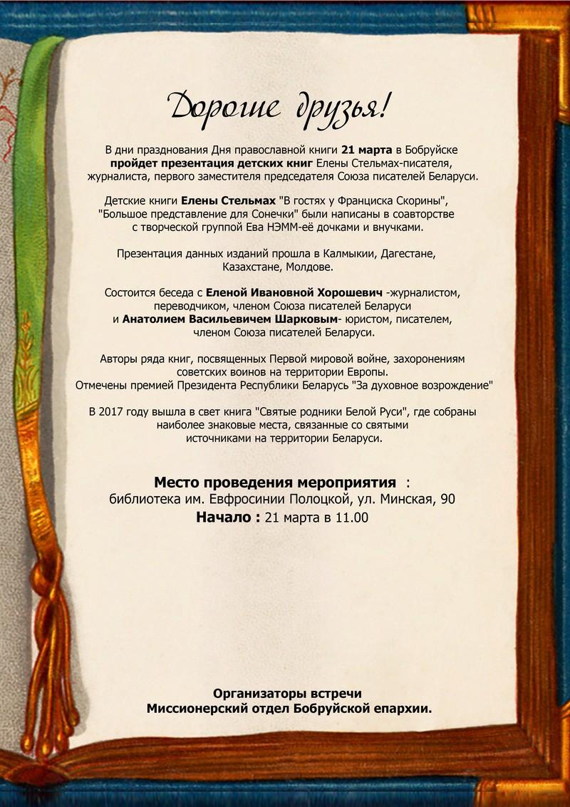 В Бобруйске презентуют книги известной писательницы