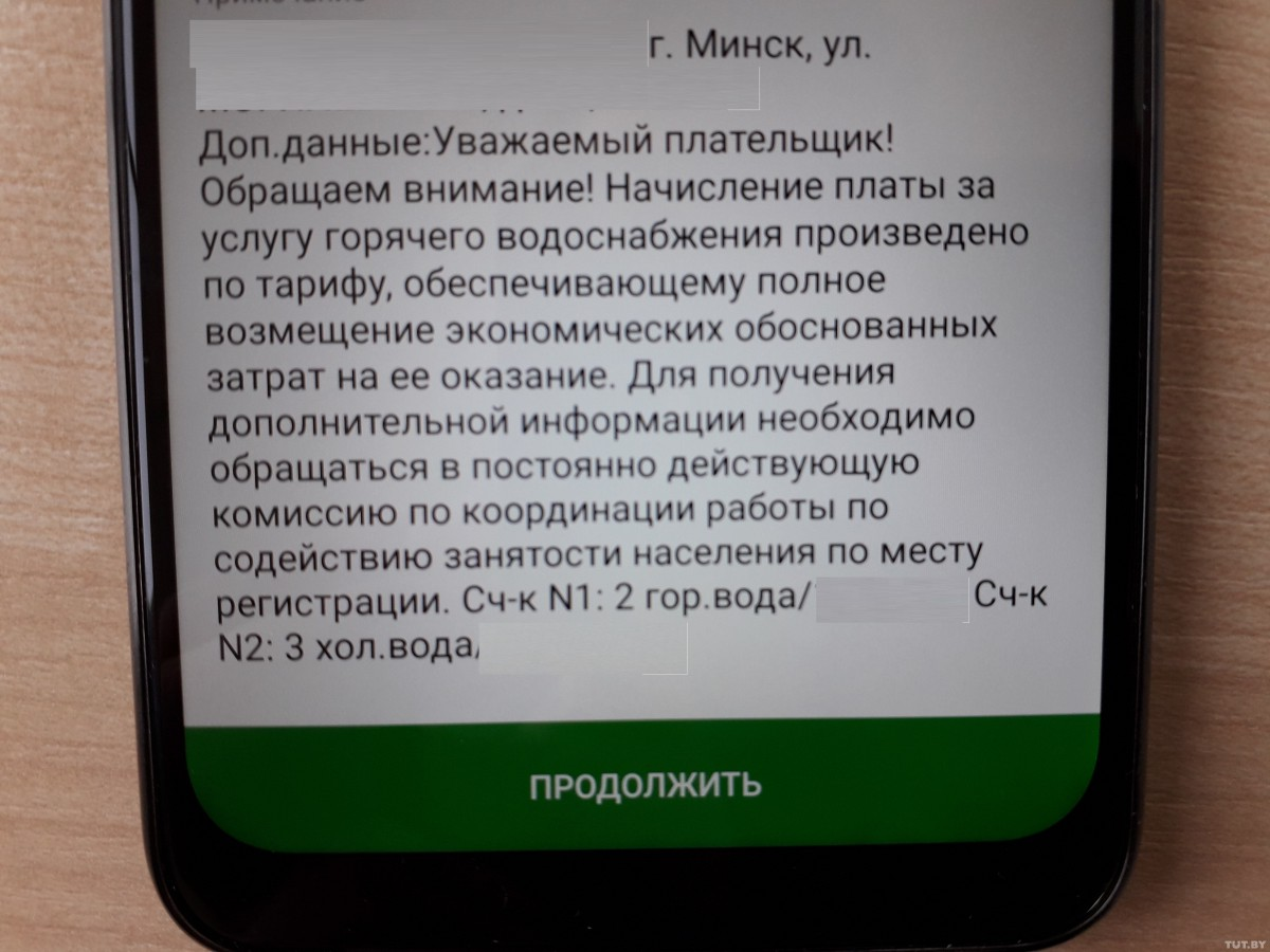 Белорусам приходят тунеядские жировки. Власти прогнозировали, что их получат 54 тысячи человек