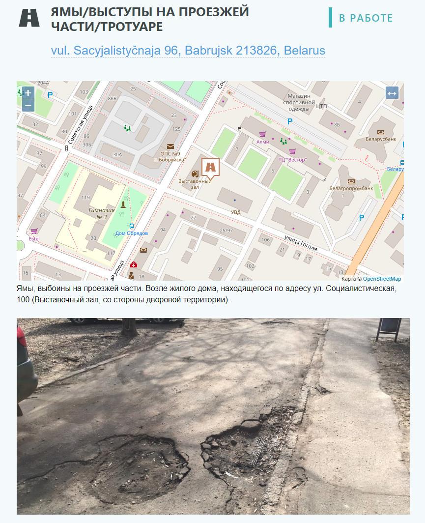 Жаловаться на ямы во дворах (и не только) теперь можно в картинках. Бобруйчане начали проявлять активность