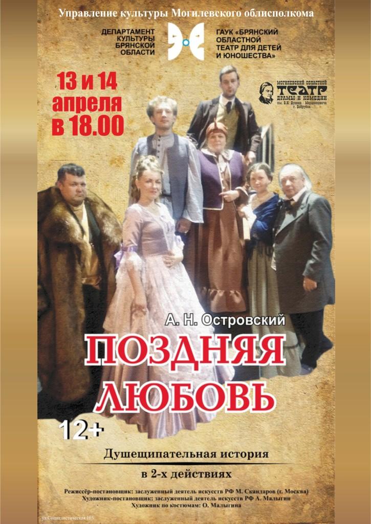 Душещипательную историю в двух действиях расскажут артисты из Брянска бобруйским театралам