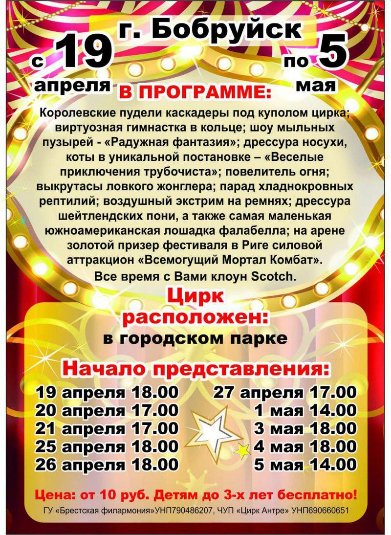 Цирк «Антре»