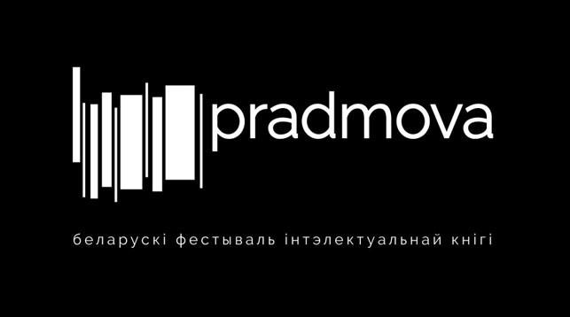 «Прадмова» закончилась в Бобруйске
