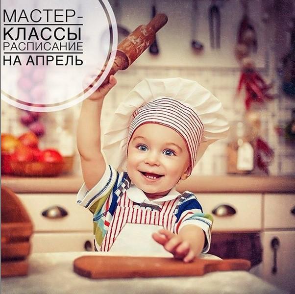 Кулинарные мастер-классы для детей пройдут в апреле