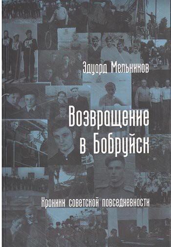 12 апреля в «Академкниге» — презентация книги про Бобруйск, город, который невозможно забыть